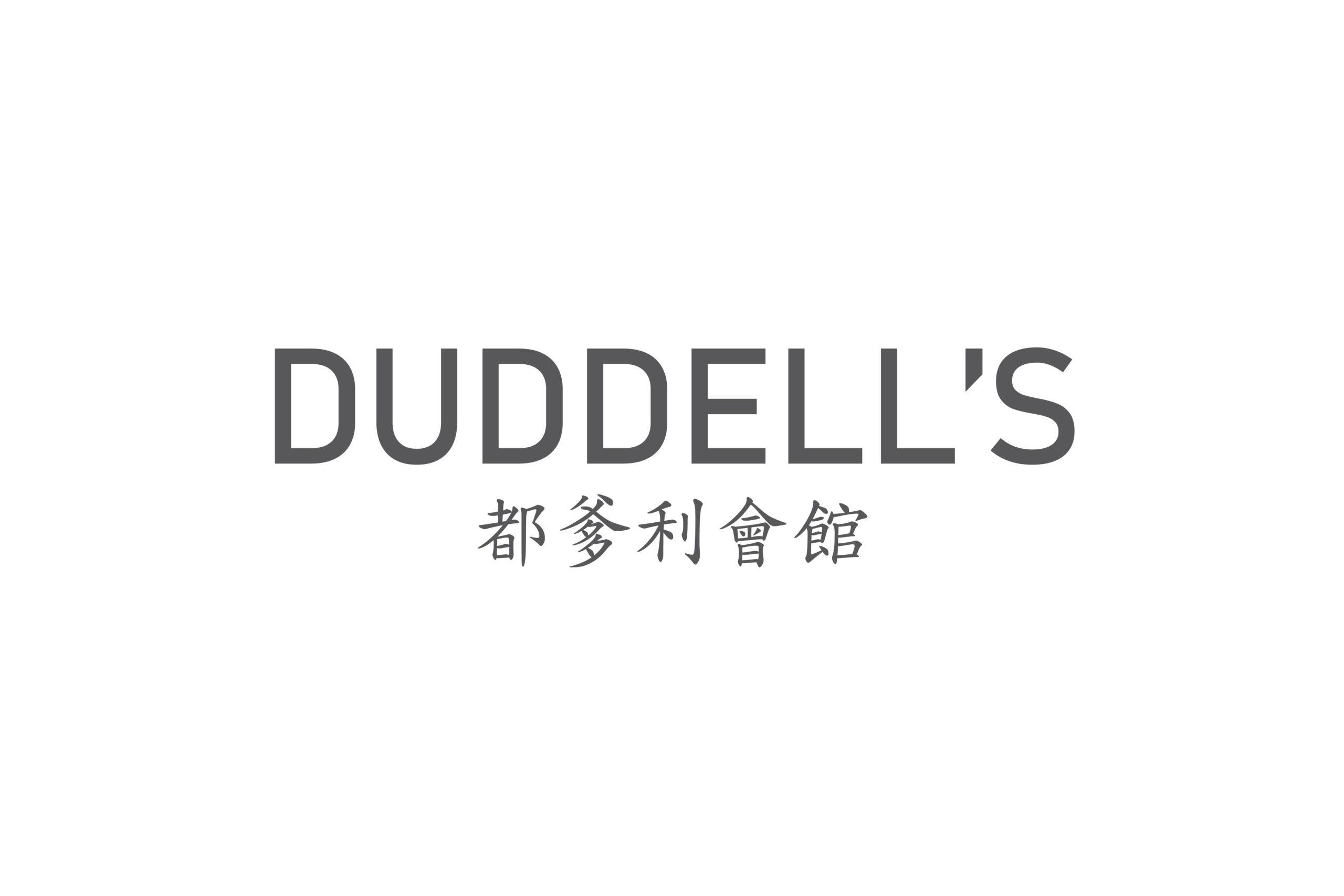 duddells-都爹-hk